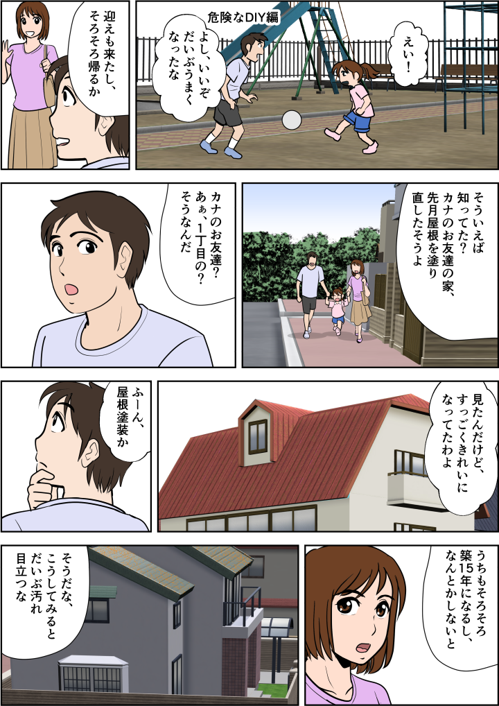 家族で公園で遊んだ帰り、友人宅が屋根の塗装工事を行ったことを話す。