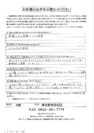 世田谷区お客様の声スキャン画像
