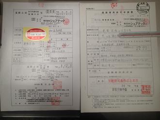 道路使用許可書とその書類