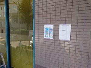 江戸川区新事務所001