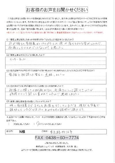 狛江市お客様の声スキャン画像