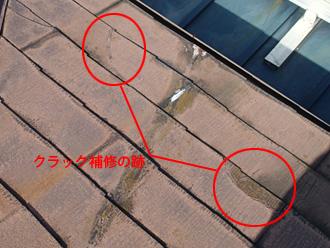台東区 屋根葺き替え工事前の点検 スレートのクラック補修跡