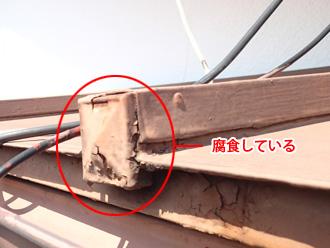 豊島区 屋根の金属部が腐食している