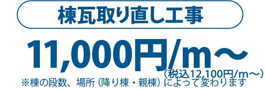 棟瓦取り直し工事 10,000円/m2~