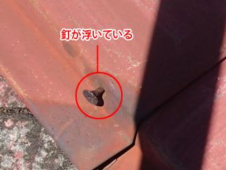 千代田区 棟板金の釘が浮いている