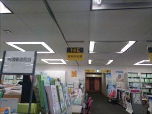 墨田区契約エコ申請 (9)