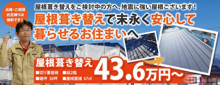 屋根葺き替えをご検討中の方へ、地震に強い屋根あります!屋根葺き替えの参考価格43.6万円~