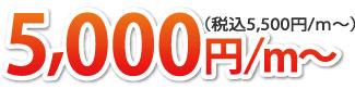 5,000円/m~(税別)