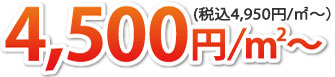 4,500円/㎡~