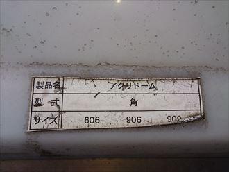文京区ドーム天窓トラブル001