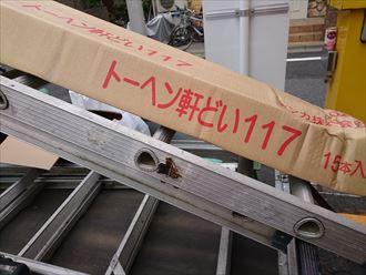 荒川区トーヘン工事go002
