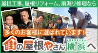 街の屋根やさん横浜