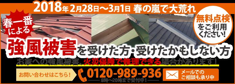 強風で屋根の被害を受けた方火災保険が適用できます