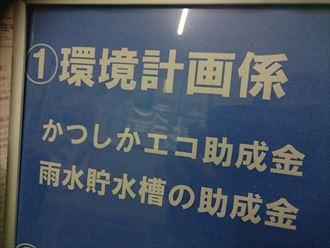葛飾区エコ助成金サーモアイ003