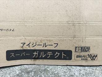 千代田区屋根カバー雨樋交換