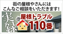 街の屋根やさんにはこんなトラブルでお問い合わせ頂きます。