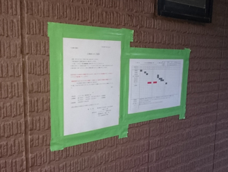 屋根塗装の告知の貼り紙
