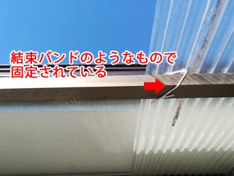 東京都北区 波板は結束バンドのようなもので固定されていた