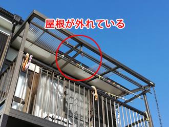東京都北区 ベランダの屋根が外れている
