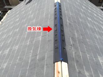 練馬区で浮いた棟板金の交換工事(換気棟設置)