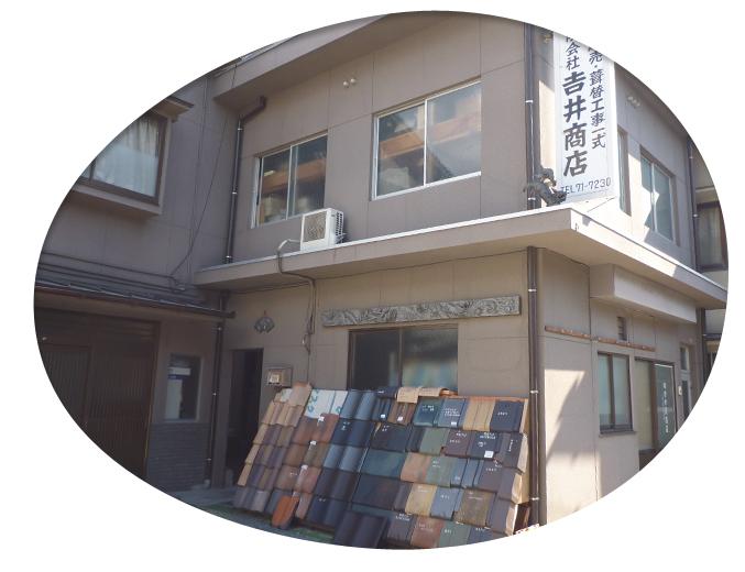 吉井瓦商店
