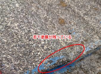 練馬区 セメント瓦の表面に塗膜が少し残っている