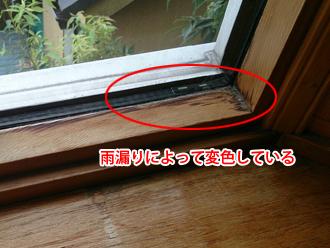 小金井市 出窓の屋内