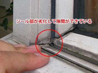 小金井市 窓枠シール部が劣化して隙間になっている