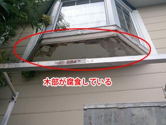 小金井市 出窓の下部が腐食している