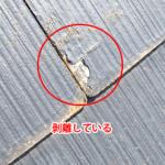 八王子市で横段ルーフきわみを使った屋根カバー工法、傷んだスレート屋根を改修