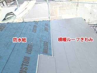 八王子市 防水紙設置と横段ルーフきわみの取り付け