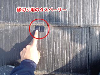 小金井市 屋根塗装  縁切り用のタスペーサー