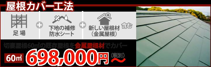 屋根カバー工法・屋根カバー工事698,000円~(消費税・諸経費別)