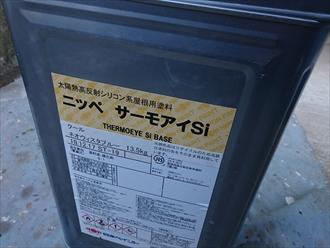 武蔵野市西久保でスレート屋根を遮熱塗料のサーモアイで塗装中