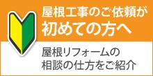武蔵野市で屋根工事の依頼が初めての方へ