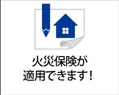 江東区で火災保険