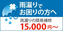 雨漏りにお困りの武蔵野市にお住まいの方へ雨漏り修理15000円~