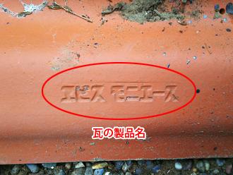 昭島市 瓦の製品名はモニエース