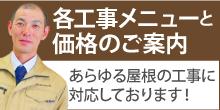 武蔵野市で屋根工事をお考えの方各工事はこちらから