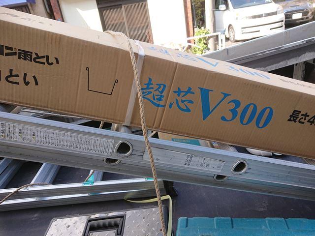 セキスイ雨樋v300