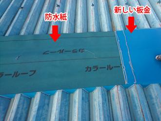 昭島市武蔵野 工場の棟板金交換工事 防水紙設置