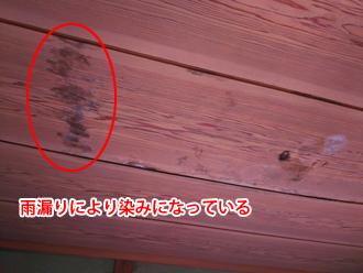 小金井市緑町 天井に雨漏りによる雨染みができている