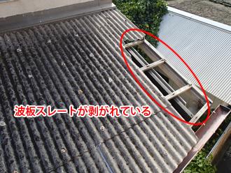 八王子市小津町で波板スレート劣化による剥がれから一部葺き替え工事を実施