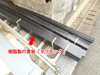 日野市多摩平 樹脂製の貫板「タフモック」