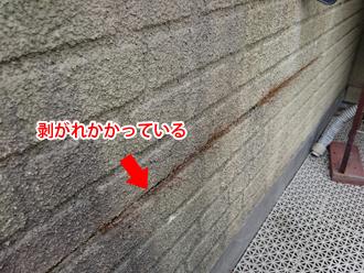 府中市矢崎町 外壁(腰壁)が剥がれている