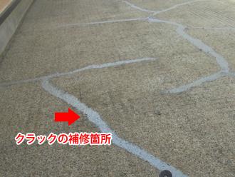 調布市富士見町 バルコニーの防水工事で下地のクラック補修