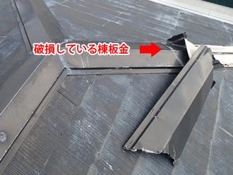 八王子市美山町 台風で破損した棟板金