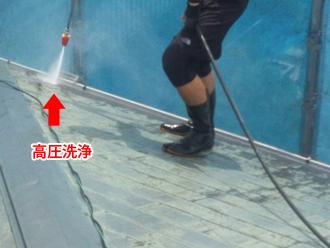 国立市中 屋根塗装 高圧洗浄で屋根の汚れを落とす