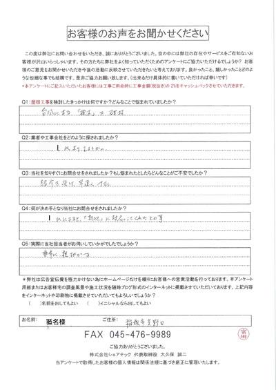 稲城市工事前アンケート!