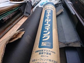 耐久性が高い防水紙のニューライナールーフ